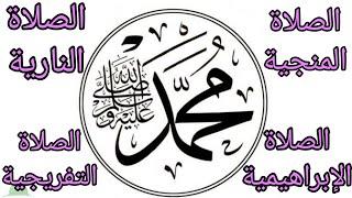 صيغ الصلاة على رسول الله محمد صلى الله عليه وسلم الصلاة التفريجية الصلاة المنجية الصلاة النارية