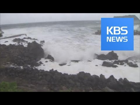 "Typhoon ""Kong-rey"" / KBS뉴스(News)"