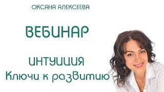 ОКСАНА АЛЕКСЕЕВА. Вебинар ИНТУИЦИЯ. Ключи к развитию