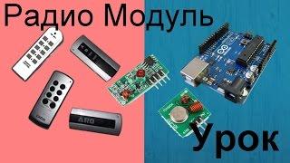 Урок для начинающих. Копируем коды кнопок пультов на Arduino 433 315 Мгц