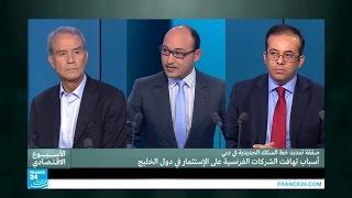 أسباب تهافت الشركات الفرنسية على الاستثمار في دول الخليج ج2