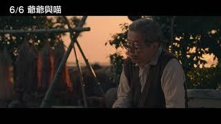 6/6【爺爺與喵】中文預告