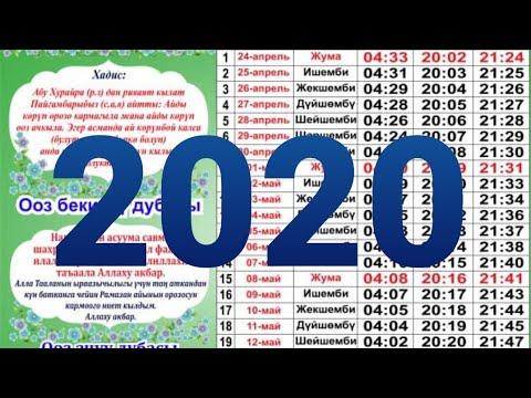 Орозо календары 2020