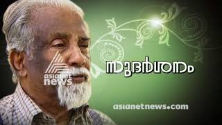Interview with Great Indian Physicists E. C. George Sudarshan | Asianet News Archives