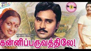 Kanni Paruvathile Tamil Full Movie HD 4K Rajesh,K. Bhagyaraj,Vadivukkarasi,DK GOLDEN FILM