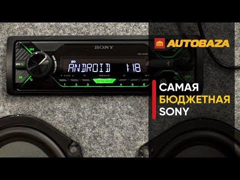 Магнитола SONY DSX-A112U. Бюджетная автомагнитола Sony. Поддержка Android