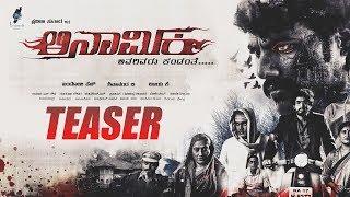 Anamika Teaser | New Kannada 2K Teaser 2019 | Vijay, Prasad, Preksha, Harsha | Praveen Sutar