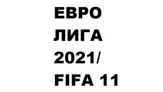 EURO LIGA Группа A Австрия Бельгия FIFA 11