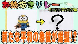 絵描きリレー【ミニオンズ編】