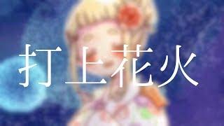 [LIVE] 【歌ってみた】打上花火【町田ちまとゴンザレス】