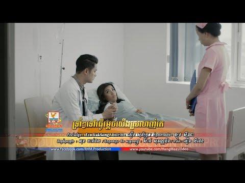 Troim Troim Tov Tver Mex Yerng Slanh Keh - Vy Dineth [OFFICIAL MV]