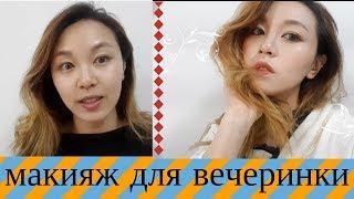Корейский Макияж для вечеринки! Вместе пошли 한국식 파티메이크업 (자막 유) - |минкюнха|Minkyungha|경하