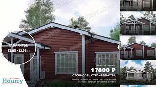 План одноэтажного дома с 3 спальнями. Проект каркасного дома 140 м2 .14 на 13