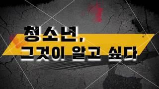 [청소년 그것이 알고 싶다] 25회차 - 대한민국 청소…