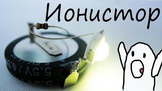 видео Суперконденсаторы для питания электроники