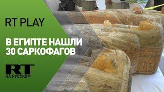 Первая крупная находка египетских археологов: в Луксоре обнаружили 30 саркофагов