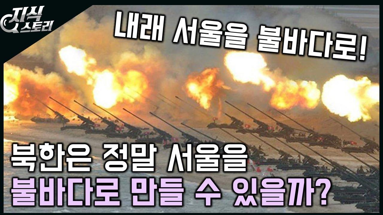 북한은 서울을 불바다로 만들 수 있을까? / 가능성 팩트 체크 [지식스토리]