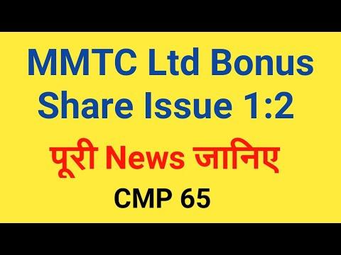 MMTC Ltd Bonus Share Issue 1:2 Latest News   MMTC Ltd Stock Review, Share Price, Analysis