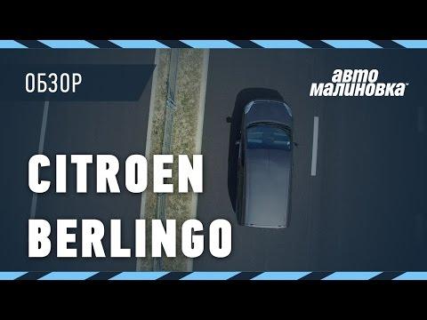 Citroen Berlingo белорусской сборки обзор от Автомалиновки