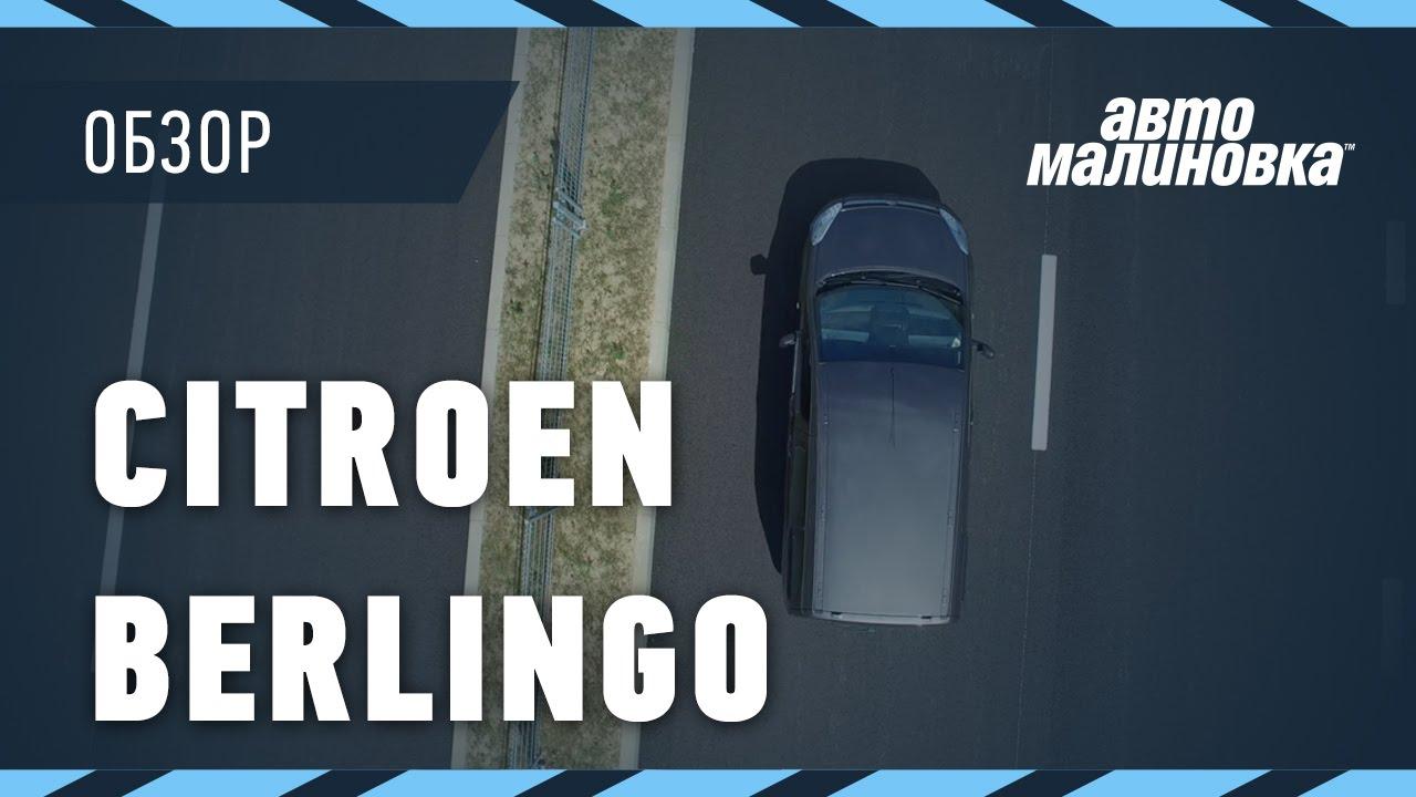 Citroen Berlingo белорусской сборки - обзор от Автомалиновки