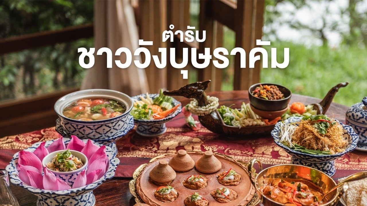 สารคดี ของดีประเทศไทย ตอน โภชนศิลป์ไทย ตำรับชาววังบุษราคัม