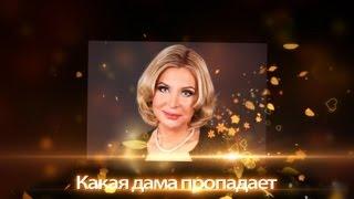 "Катерина Голицына ""Какая дама пропадает"""