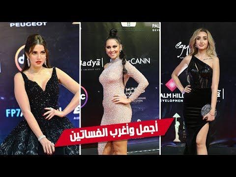 أجمل وأغرب الفساتين.. إطلالات جذابة للفنانات بمهرجان القاهرة السينمائي  - نشر قبل 11 ساعة