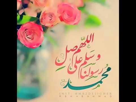 اللهم صل وسلم وبارك على سيدنا محمد وعلى آله وصحبه أجمعين عدد خلقك ورضى نفسك وزنة عرشك ومداد كل