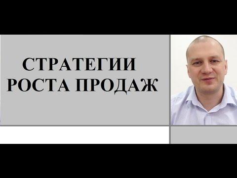 Стратегии роста продаж в бизнесе. Бизнес-тренинг по продажам. Бизнес-тренер, Астана., Казахстан