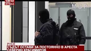 Съдът остави за постоянно в ареста Северин Красимиров/19.10.2018 г./