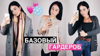 видео Модный гардероб осень-зима 2017-2018