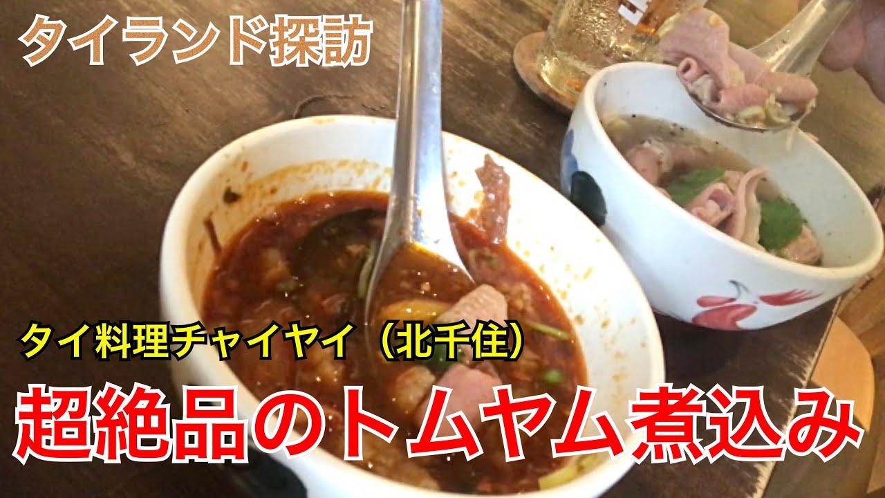 千住 料理 北 タイ