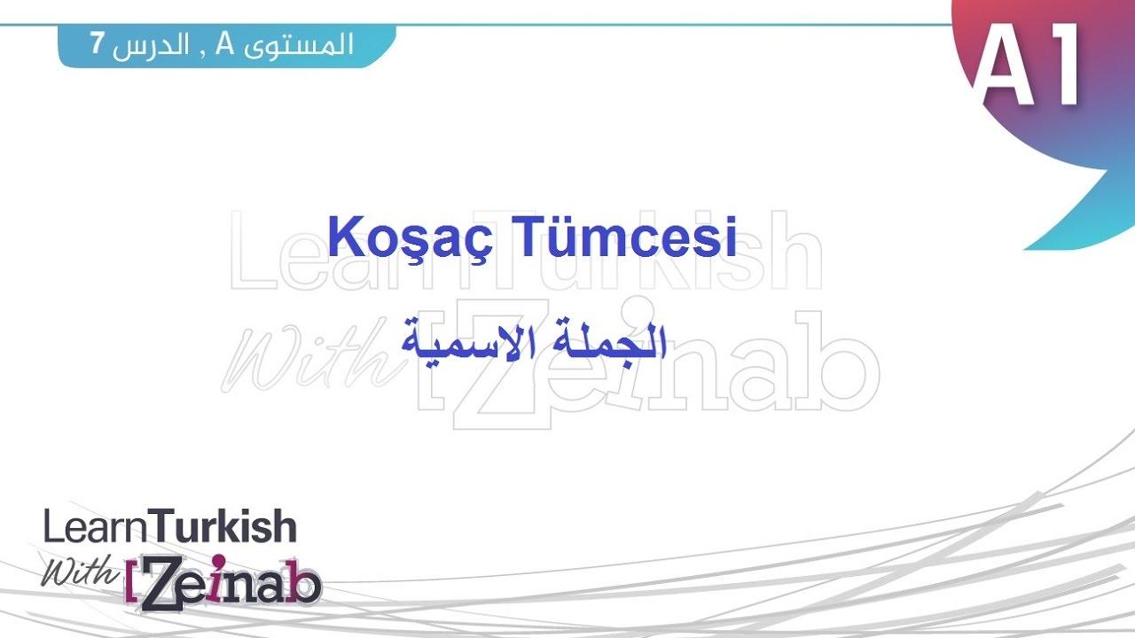 تعلم التركية مع زينب - المستوى الأول - الدرس السابع - الجملة الاسمية + الضمائر الشخصية