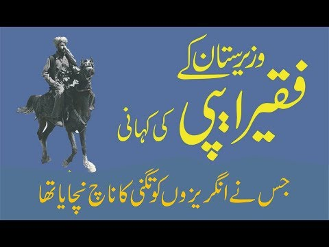 Brave Leader Mirza Ali Khan Faqir Ipi of Waziristan biography (Life story) 1st time in Urdu