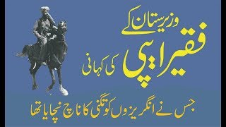 Brave Leader Mirza Ali Khan Faqir  pi of Waziristan biography Life story 1st time in Urdu