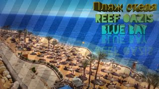 Обзор пляжа в отеле Reef Oazis Blue Bay Самый лучший риф и пляж в Шарм Эль Шейхе Египет в июле