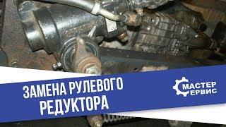Как заменить рулевой редуктор Mercedes-Benz S-class 1995 года