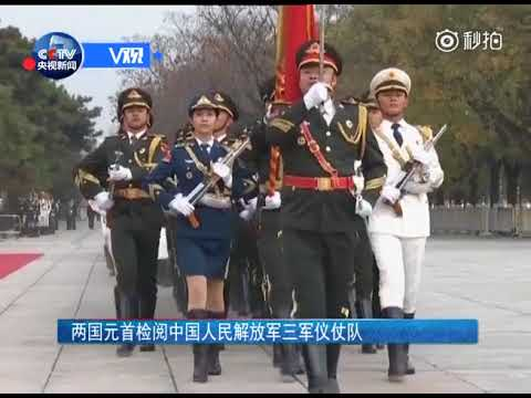 Xi, Trump inspect the guard of honor at welcome ceremony in Beijing