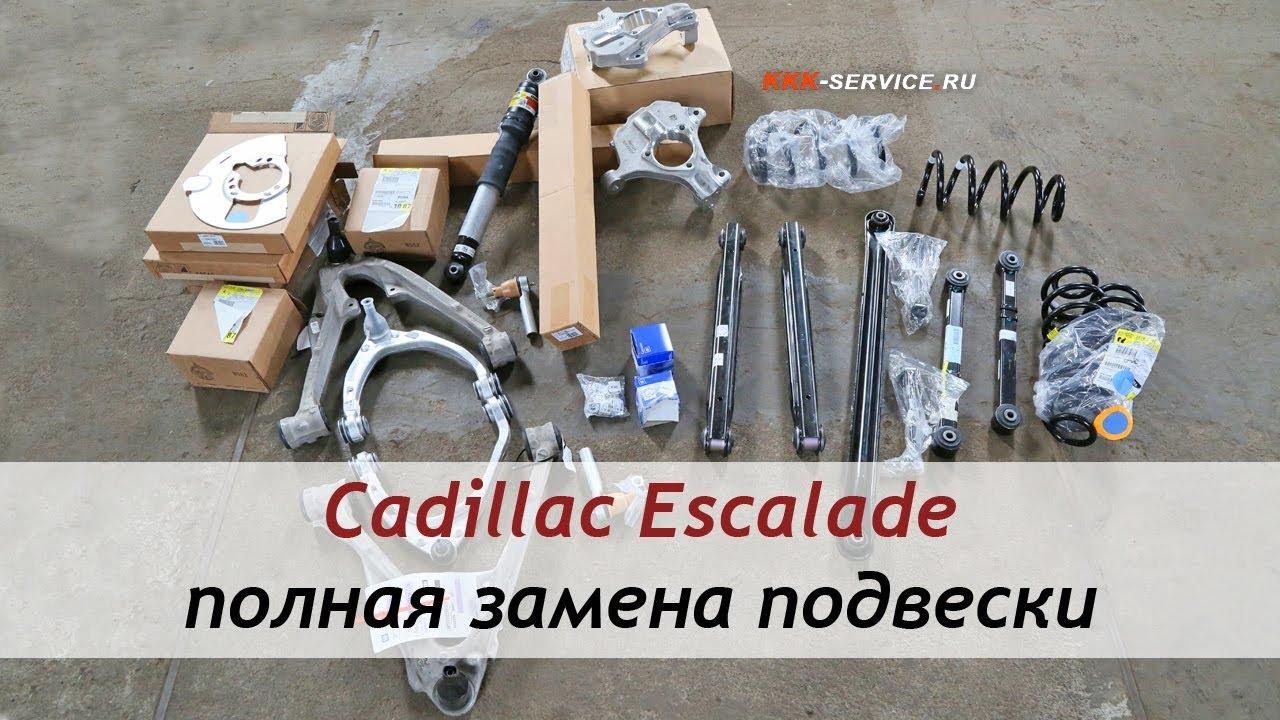 Cadillac Escalade полная замена подвески. Тюнинг со снижением веса на 20кг!