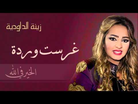 Zina Daoudia - Ghrasst Warda (Official Audio) | زينة الداودية - غرست وردة