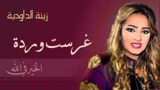 Zina Daoudia - Ghrasst Warda (Official Audio) | ???? ???????? - ???? ????
