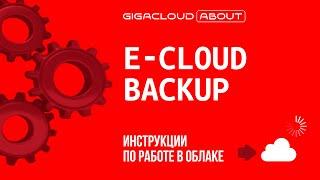 E-CLOUD BACKUP. Инструкции по работе в облаке (2020)