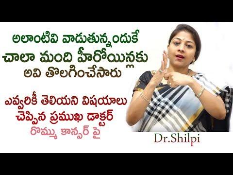 ఎవ్వరికీ తెలియని విషయాలు చెప్పిన ప్రముఖ డాక్టర్, రొమ్ము కాన్సర్ పై | Dr.Shilpi Health Tips