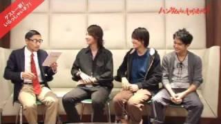 『ハンサムさんいらっしゃい!♯7』 司会:柳澤貴彦 ゲスト:桜田通 平間...