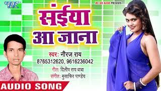 भोजपुरी का नया हिट गाना 2018 - Saiya Aa Ja Na - Neeraj Rai - Bhojpuri Superhit Song 2018