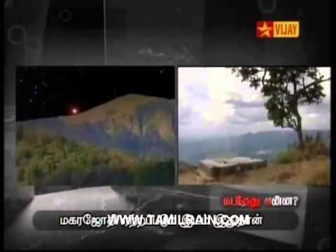 Sabarimala Makarajyoti Reality Tamil