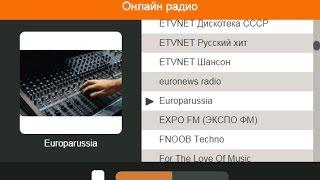 видео Слушать радио онлайн бесплатно