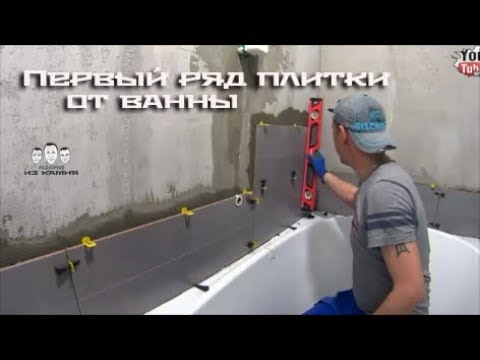 Укладка плитки в ванне своими руками видео