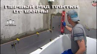 Как начать класть первый ряд плитки от ванны