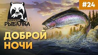 ДОБРОЙ НОЧИ Русская рыбалка 4 Russian Fishing 24